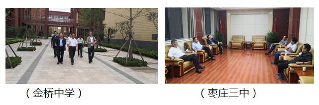 山东省普通高中多样化特色办学部分调研工作圆满结束