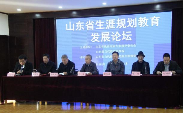 山东省生涯规划教育发展论坛在济南成功举办